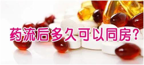 药物流产价格,药物流产过程,药物流产费用,药物流产时间